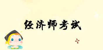河南省高级经济师考试方式、考试时间