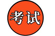 四川高级经济师2020年考试时间、考试方式及考试设置