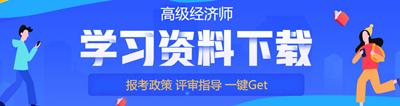 山东省高级经济师报考条件图片