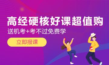 海南省2020年高级经济师考试报名条件_高级经济师考试内容