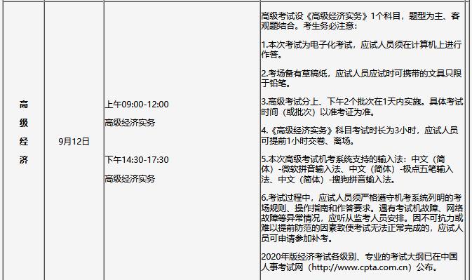 吉林省高级经济师报考条件图片