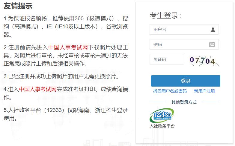2020年广安市经济师报名入口-报名系统-四川省经济师报名网