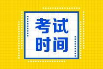 吉林2020年高级经济师考试时间安排