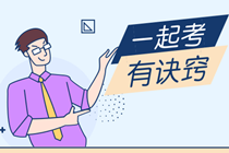 税务师考试