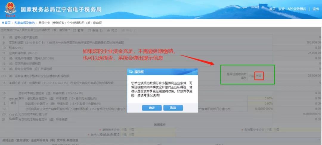 电子税务局——申报企业所得税季报新变化!