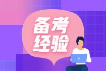 【财税】如何高效备考初级经济师?郭淑荣老师告诉你!