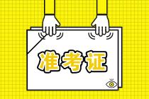 宁波2020年高级经济师准考证打印时间公布