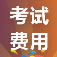 报完名千万别错过重庆2020年高级经济师缴费时间!