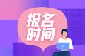 亳州2020高级经济师报名时间定于7月10日-7月16日