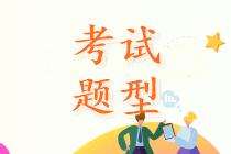 2020年湖北省高级经济师考试题型?考试方式?