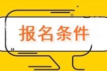 宁夏2020高级经济师报名条件