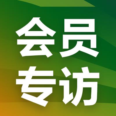 澳洲CPA会员|上海商投控股总经理周晶波