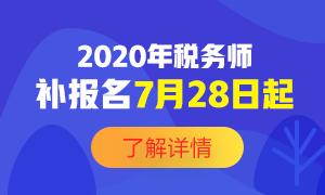 2020年税务师补报名