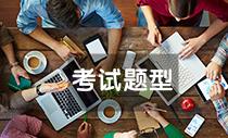 浙江省高级经济师考试真题及答案图片