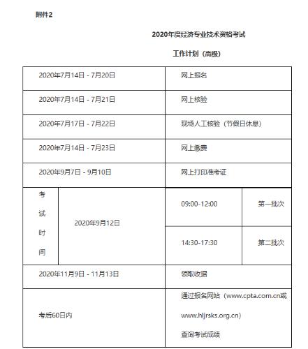牡丹江市2020高级经济师报名入口开通了_2020年高级经济师全国统考