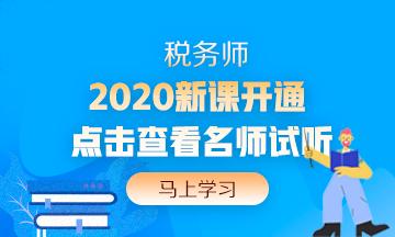 中税协关于2020年税务师考试免试申请9个问答