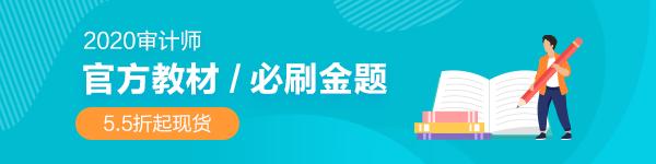 四川初级审计师报名时间2020_初级审计师报名时间2020年_初级审计师报名时间2020