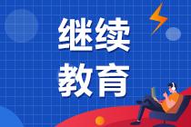 (新增北京)各地2021年高级经济师继续教育通知汇总