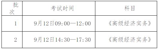 上海高级经济师考试时间