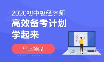 四川2020年中级经济师报考时间公布