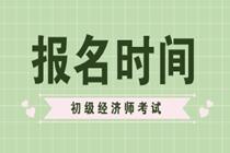内蒙古经济师考试图片