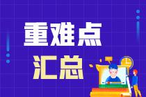 「冲刺」《金融市场基础知识》第二章重难点:中国的金融中介机构