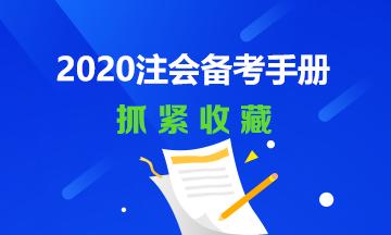 2020年注会备考经典手册~还不快赶快保藏!