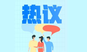 北京市2020高级经济师考试并入下一年考