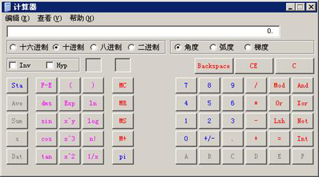 中级会计考试中的系统自带计算器