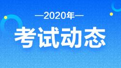 2020年银行从业考试教材_2020银行从业考试时间_2020银行从业资格考试教材