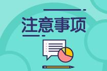 湖南的考生们别忘了打印2020年高级经济师报名表
