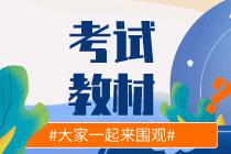 深圳初级经济师教材变化图片