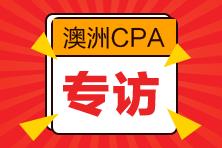 专访:澳洲注册会计师张磊博士给大家的分享和建议