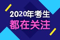 辽宁2020年全国税务师职业资格考试补报名公告