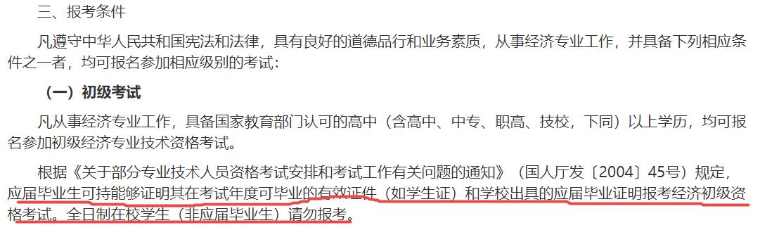 重庆初级经济师报名条件