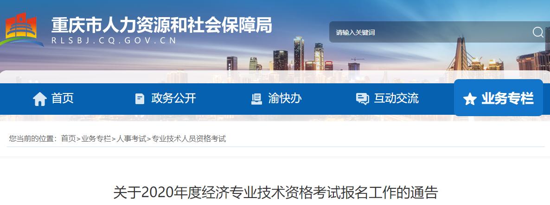 重庆初中级经济师报名通知