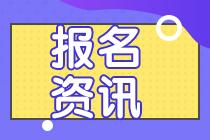 浙江省2020高级经济师考试报名时间还未截止!抓紧报名