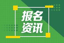 上海2020高级经济师报名须知