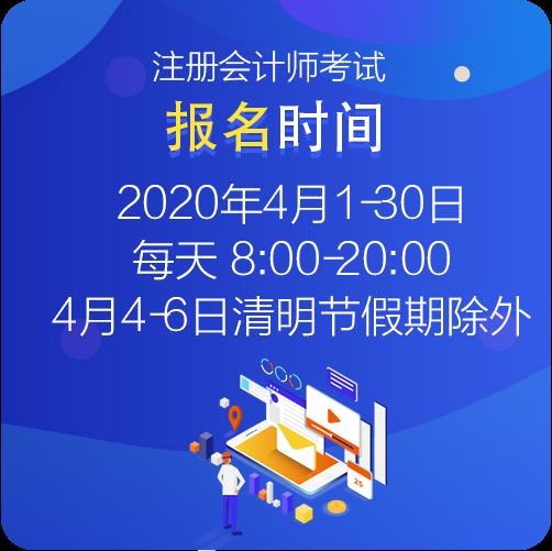 江西考生你知道2021年注册会计师考试的报名时间什么时候吗?