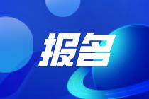 新疆2020高级经济师考试报名逾期不不补报!