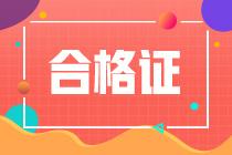 2018年浙江高级经济师合格证明有效期3年