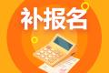 推测:广东省2020年高级经济师考试不可以补报名!