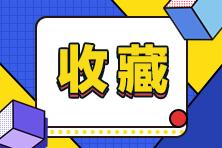澳洲注册会计师在中国认可雇主名单