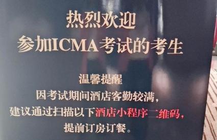 CMA考场