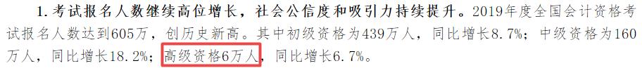 贵州会计资格证培训图片