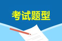 山西省副高级经济师考试真题及答案图片