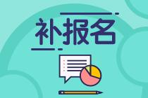 河南省2020高级经济师考试有通知补报名吗?