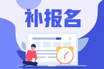 2020年江西高级经济师考试设补报名吗?