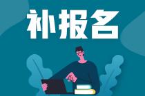 确定:宁夏2020高级经济师不设补报名!