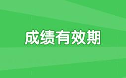 浙江省2020年高级经济师成绩有效期是多久?
